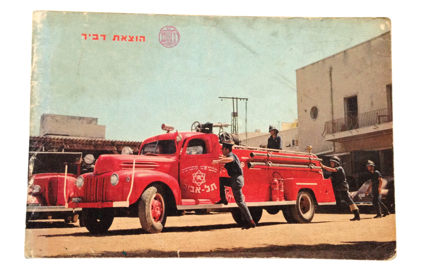 An old Isreali booklet about firemen